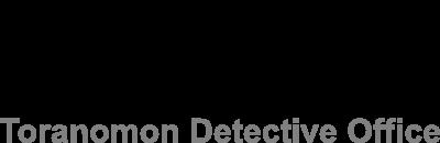 探偵東京 債権回収・詐欺被害・慰謝料損害請求調査なら虎ノ門探偵事務所